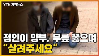 [자막뉴스] 정인이 양부, 취재진 앞에서 무릎 꿇으며