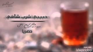 اغنية حبيبي شارب شاهي بنعناع