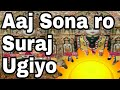 Aaj Sona Ro Suraj Ugiyo Rajsthani Jain Song