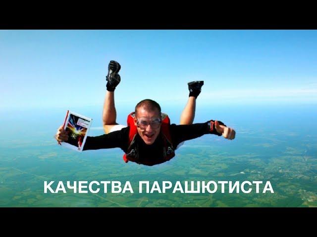 Какими качествами необходимо обладать спортсмену парашютисту?