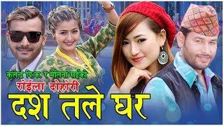 Melina Rai & Kulendra B.k    Roila Dohori Song दश तले घर    Dash Tale Ghar 2076HD .