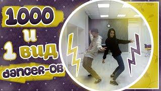 1000 и 1 вид dancer-ов :D или кто как танцует