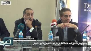مصر العربية | جمعية رجال الأعمال تبحث الاستفادة من شركات التخصيم والتأجير التمويلي