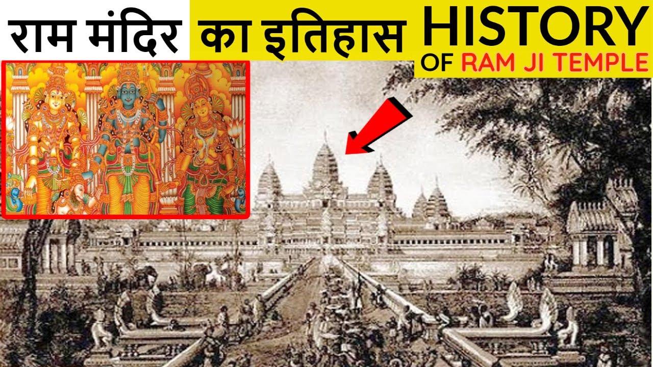 राम मंदिर का पूरा इतिहास जिसे आपको जानना जरुरी है   truth about ram temple ayodhya
