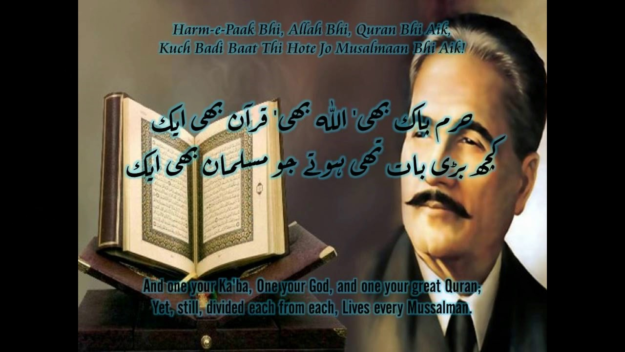 Unity of Muslim Ummah in Allama Iqbal's Poetry