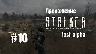 видео Сталкер. Lost Alpha. # 17 Болота.
