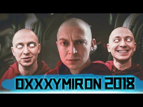 OXXXYMIRON 2018 #RapNews