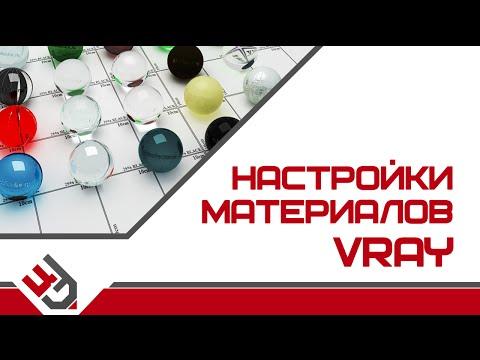 Настройки материалов VRay