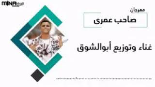 اسمع وأستمتع /مهرجان صاحب عمرى /غناء وتوزيع أبوالشوق 2019