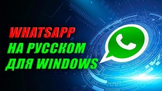whatsApp на компьютер 2019