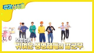Download lagu All members play together NCT DREAM s We young MP3