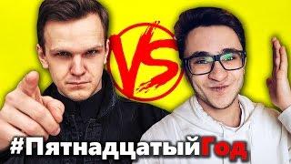 Версус Ларин VS Джарахов СОСТОЯЛСЯ! Кто ПОБЕДИЛ? #пятнадцатыйгод