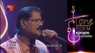Sanda Ma Ha Sinasuna @ Tone Poem with Dayarathna Ranathunga Thumbnail