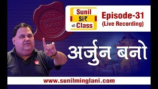 अर्जुन बनो | SSC Episode-31 | Stock market for Beginners | sunilminglani.com