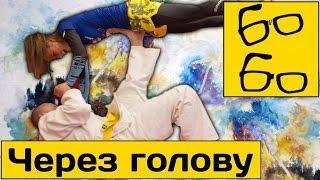Бросок через голову с упором стопы в живот — уроки борьбы Андрея Шидловского (дзюдо, самбо)(Подписка на канал