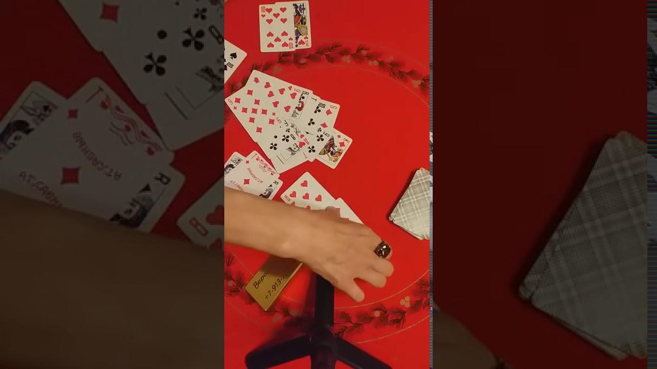 Играть в карты с бывшим играть онлайн в карты дурак на раздевания