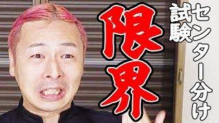 【平成最後】ヤンキーが挑戦!2019年度センター分け試験結果発表