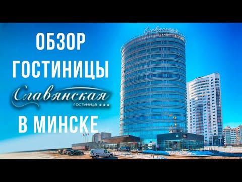 Гостиница Славянская в Минске. Обзор номера. Hotel Slavyanskaya Minsk