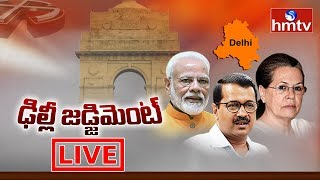 Delhi Election Results 2020 LIVE | Delhi Election Counting Live | hmtv Live