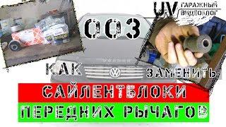 видео Замена сайлентблоков Сеат