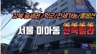 서울 강북구 미아동 신축빌라 인테리어 소개강북 최고 전…