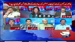 Ayesha Ahad Case Kay Baad CJ Ko Reham Khan Ki Apeel Ka Notice?Report Card