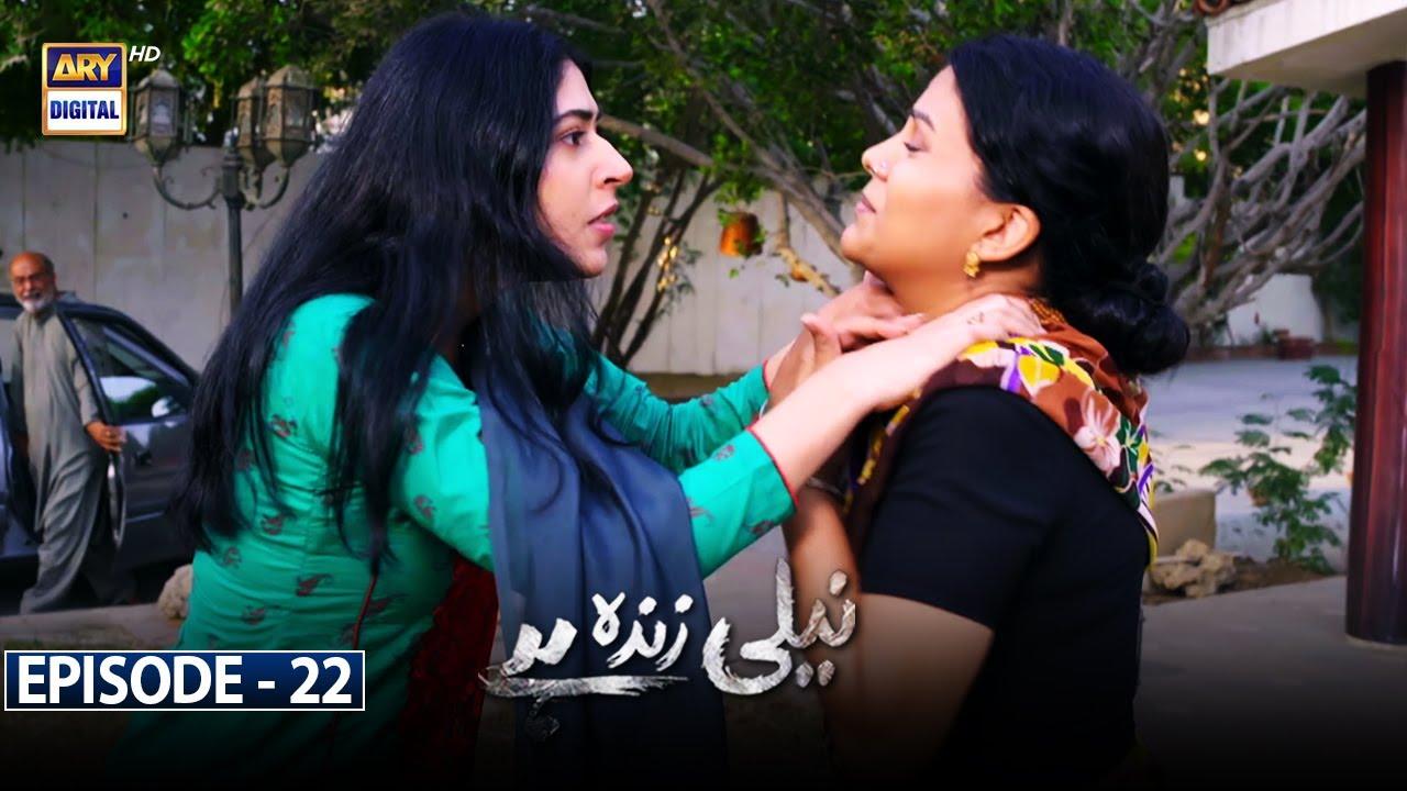 Download Neeli Zinda Hai Episode 22 [Subtitle Eng] | 16th September 2021 | ARY Digital Drama