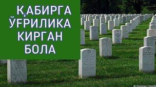 Хайрулла Хамидов  Қабирга огрилика кирган бола