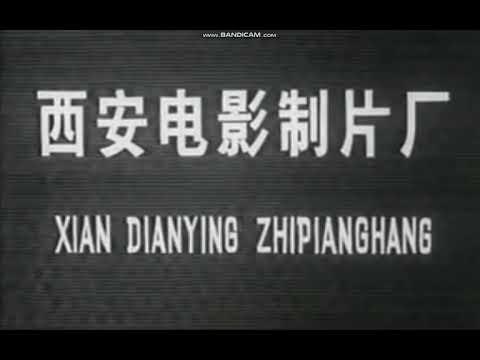 Download Xi'an Film Studio (1978)