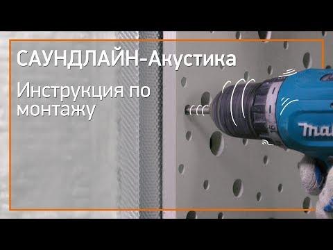 САУНДЛАЙН-Акустика (инструкция по монтажу)