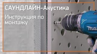 видео Акустические подвесные потолки: крепеж, основа и технологии