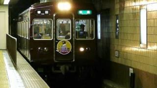 阪急 3300系 快速 いい古都エクスプレス 河原町1号線到着 20091128