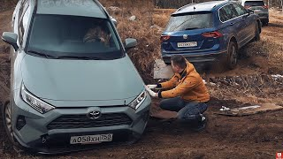 Toyota RAV4 VS VW Tiguan OFFROAD 2020