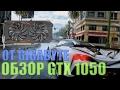 ОБЗОР GIGABYTE GTX 1050 ТЕСТЫ В ИГРАХ (не плохая для игр )