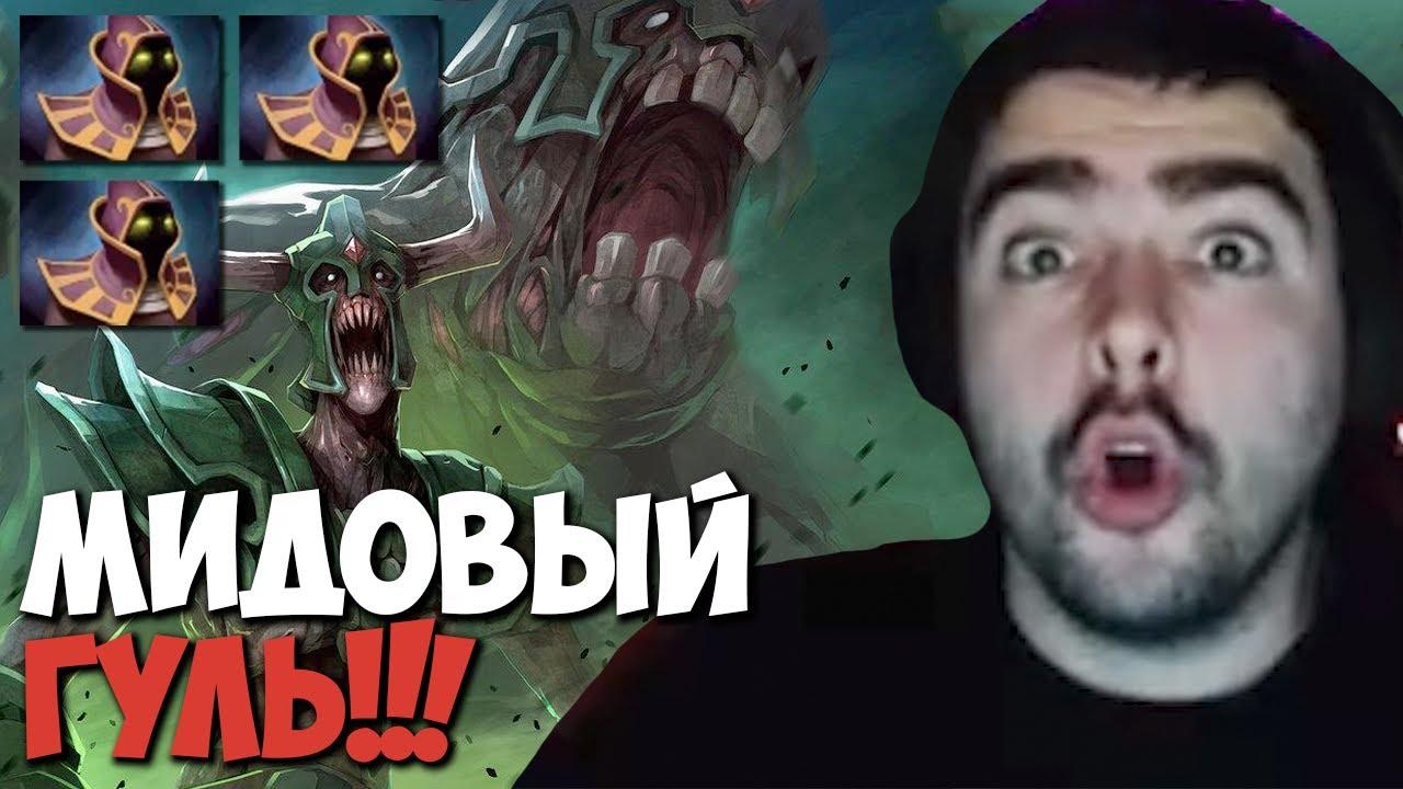 Стрей пикнул андаинга в мид  Стрей играет на зомби  дота 2 патч 729