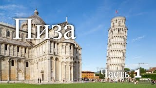 Пиза. Италия. Часть 1