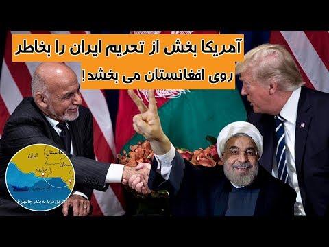 آمریکا بندر چابهار را بخاطر افغانستان از تحریم معاف کرد! | TOP 5 DARI