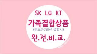 SK KT LG 가족결합상품 요금 및 할인혜택 비교. …