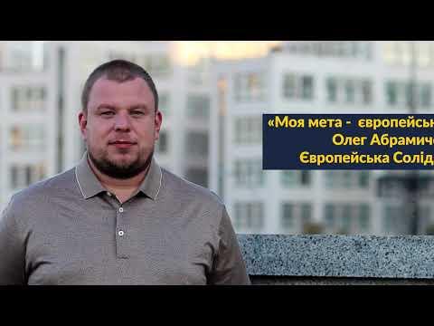 Олег Абрамичев - лідер команди ЄС у Харкові