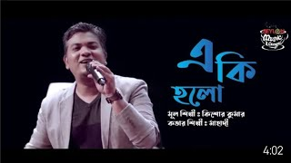 E Ki Holo By Mahadi Mp3 Song Download