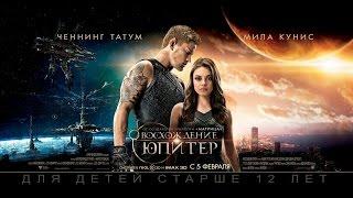 «Восхождение Юпитер» — фильм в СИНЕМА ПАРК