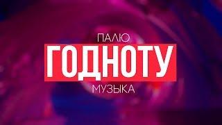 Скачать ПАЛЮ ГОДНОТУ Музыка 4