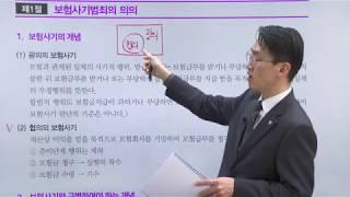 제1과목 보험조사론Ⅰ(이론)
