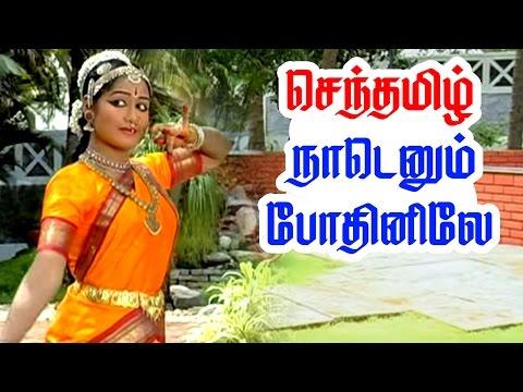 செந்தமிழ் நாடெனும் போதினிலே... - Senthamizh - Bharathiyar Songs | Tamil Nursery Rhymes