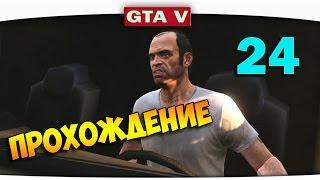 ч.24 Прохождение GTA 5 - Снайпер с Базукой