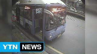[단독영상] 논란의 '240번 버스'...당시 CCTV 화면 입수 / YTN