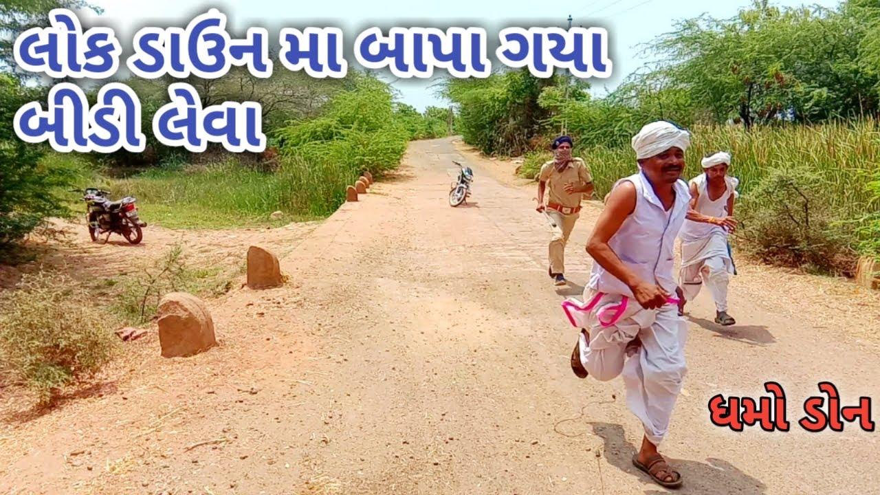 લોકડાઉન મા બાપા ગયા બીડી લેવા | dhmodon | Gujarati comedy