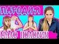 БУЗОВА МАЛО ПОЛОВИН школьная пародия гуглю гдз mp3