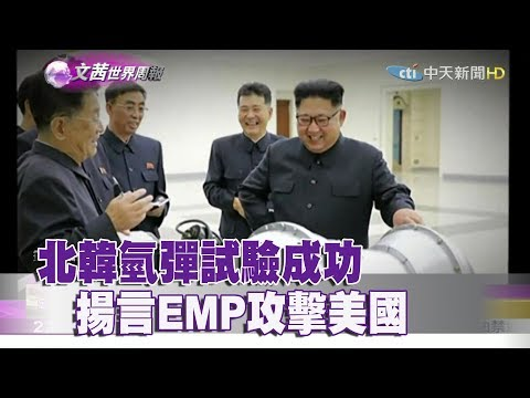 《文茜世界周報》北韓氫彈試驗成功 揚言EMP攻擊美國 2017.09.09 Sisy's World News【完整版-FULL HD】