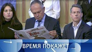 Украина - не Россия? Время покажет. Выпуск от 02.06.2017